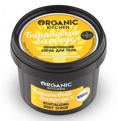Обновляющий скраб для тела Organic Kitchen